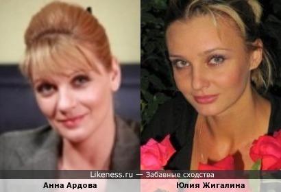 Анна Ардова и Юлия Жигалина