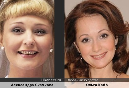 Александра Скачкова и Ольга Кабо