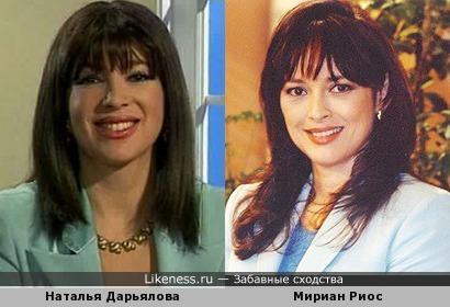 Наталья Дарьялова и Мириан Риос