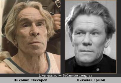 Николай Слесарев и Николай Ершов