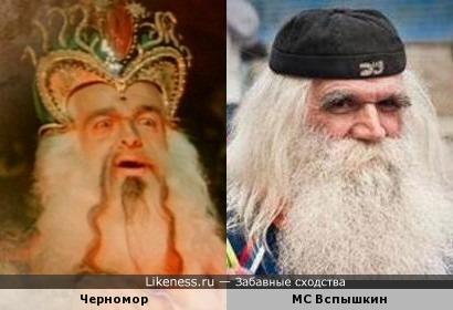 Черномор и МС Вспышкин