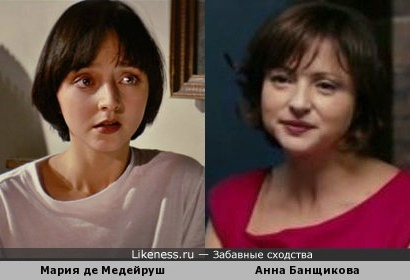 Мария де Медейруш и Анна Банщикова