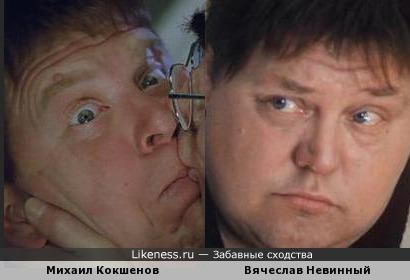 Михаил Кокшенов и Вячеслав Невинный