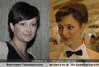 Виктория Талышинская и похожая актриса