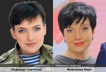 Надежда Савченко и Мироника Март