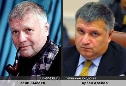 Гелий Сысоев и Арсен Аваков