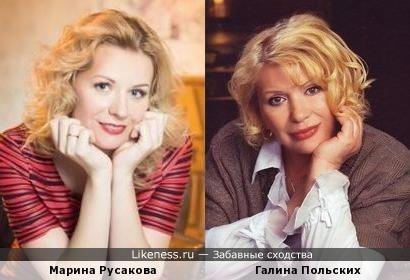 Марина Русакова и Галина Польских