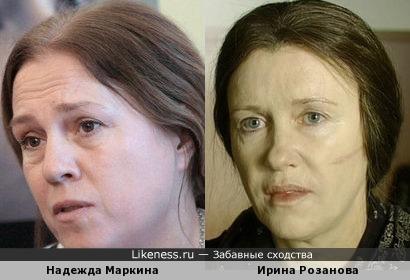 Надежда Маркина и Ирина Розанова