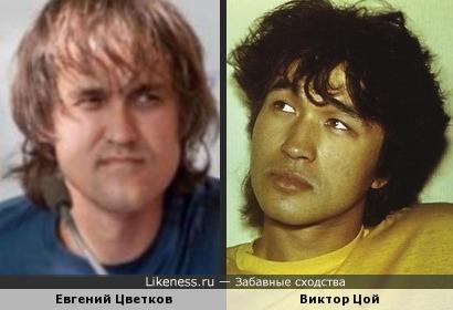 Евгений Цветков и Виктор Цой