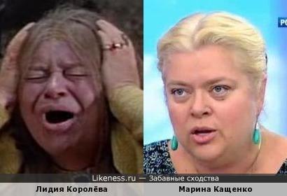 Лидия Королёва и Марина Кащенко
