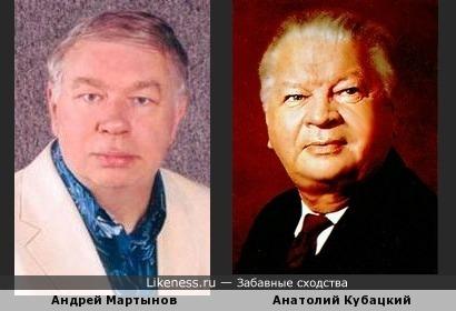 Андрей Мартынов и Анатолий Кубацкий