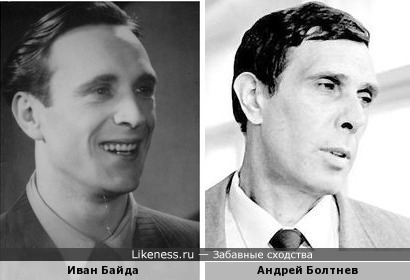 Иван Байда и Андрей Болтнев