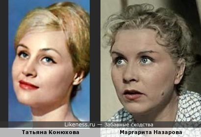 Татьяна Конюхова и Маргарита Назарова