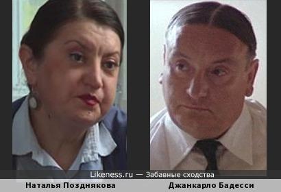 Наталья Позднякова и Джанкарло Бадесси
