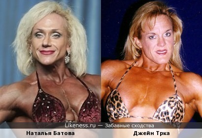 Наталья Батова и Джейн Трка