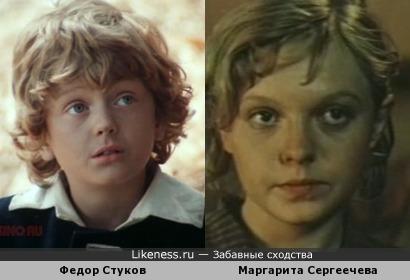 Федор Стуков и Маргарита Сергеечева