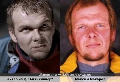 Максим Макаров и актер из Антикиллера