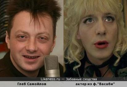Глеб Самойлов и похожий актер
