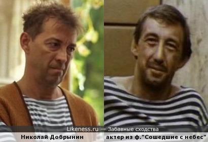 Николай Добрынин и похожий актер