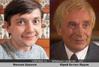 Михаил Крылов и Юрий Катин-Ярцев
