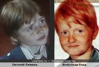 Евгений Лившиц и Александр Бард