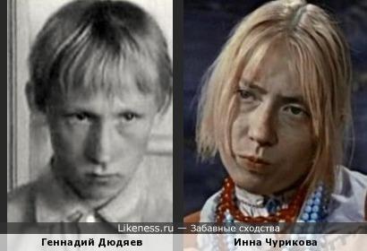 Геннадий Дюдяев и Инна Чурикова