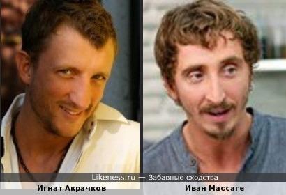 Игнат Акрачков и Иван Массаге
