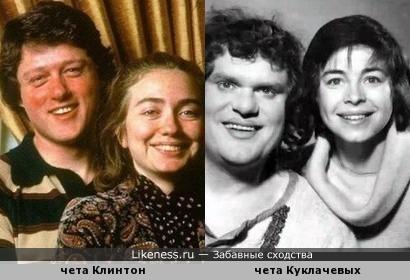 Куклачевы VS Клинтон