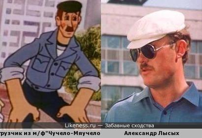 Александр Лысых и похожий персонаж