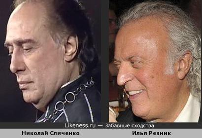 Николай Сличенко и Илья Резник