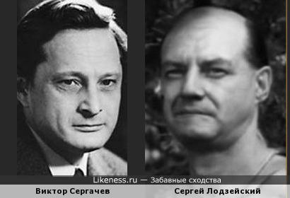 Виктор Сергачев и Сергей Лодзейский