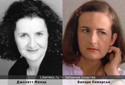 Джозетт Менар и Валери Лемерсье