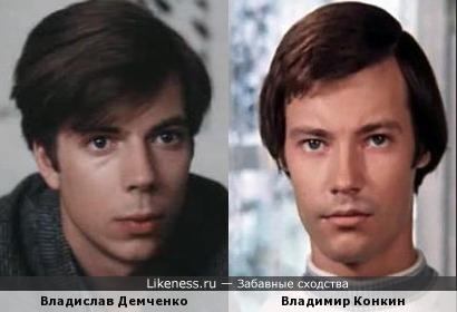 Владислав Демченко и Владимир Конкин