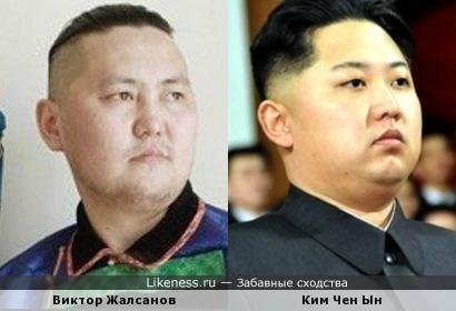 Виктор Жалсанов и Ким Чен Ын