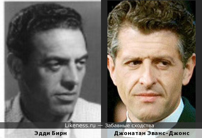 Эдди Бирн и Джонатан Эванс-Джонс