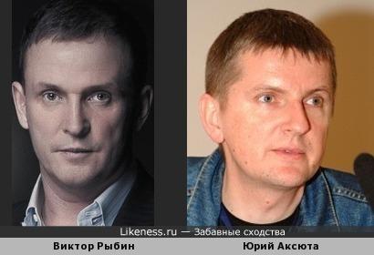Виктор Рыбин и Юрий Аксюта