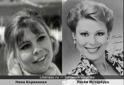 Нина Корниенко и Лесли Истербрук