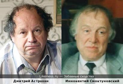 Дмитрий Астрахан и Иннокентий Смоктуновский