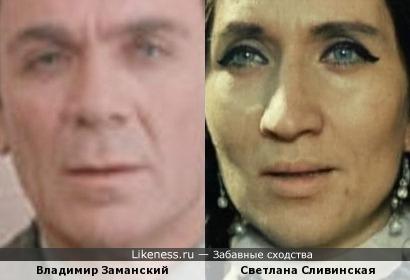 Владимир Заманский и Светлана Сливинская