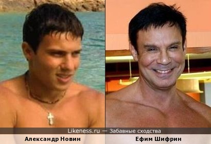 Александр Новин и Ефим Шифрин