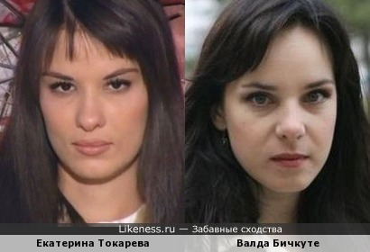 Екатерина Токарева и Валда Бичкуте