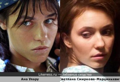 Ана Улару и Светлана Смирнова-Марцинкевич