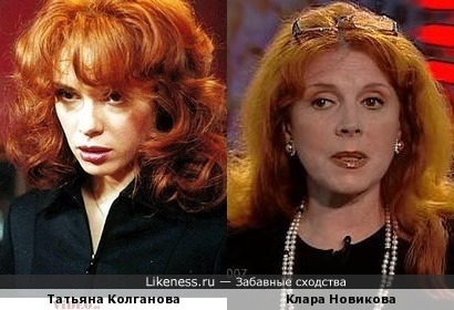 Татьяна Колганова и Клара Новикова