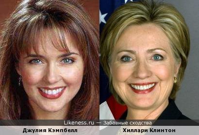 Джулия Кэмпбелл и Хиллари Клинтон