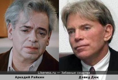 Аркадий Райкин и Дэвид Дюк