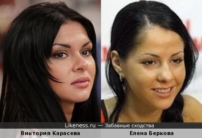 Виктория Карасева и Елена Беркова