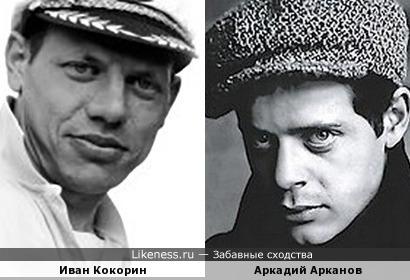 Иван Кокорин и Аркадий Арканов