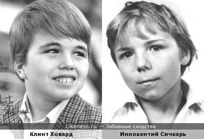 Клинт Ховард и Иннокентий Сичкарь