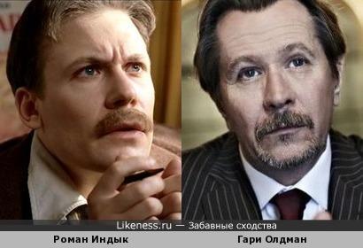Роман Индык и Гари Олдман