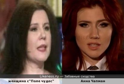 Анна Чапман и похожая женщина